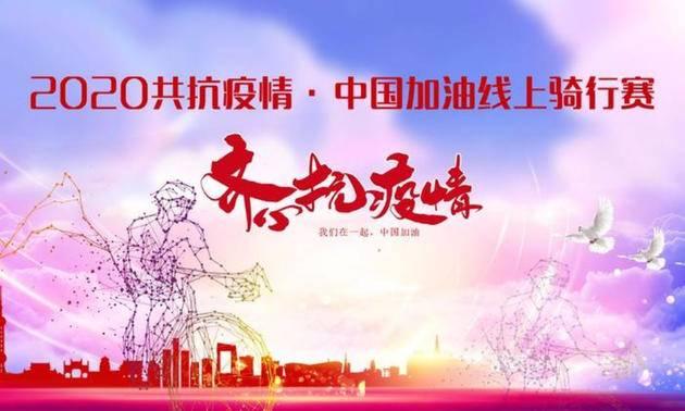 2020共抗疫情·中国加油线上骑行赛(线上骑行联盟)