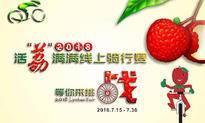 """2018活""""荔""""满满线上骑行赛"""