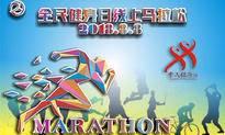 2018全民健身日线上马拉松