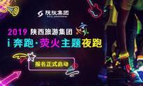 2019陜西旅游集團i奔跑熒火主題夜跑