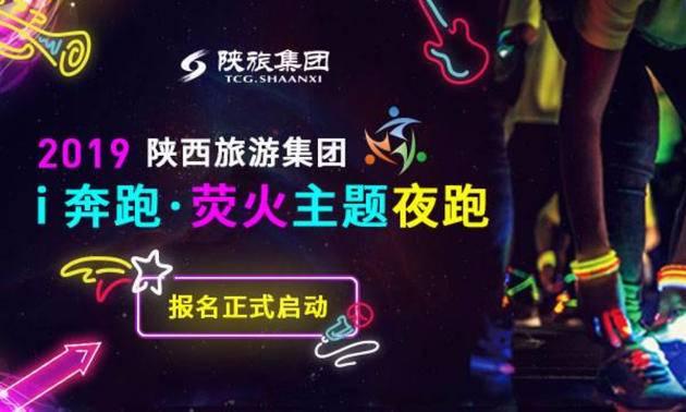 2019陕西旅游集团i奔跑荧火主题夜跑