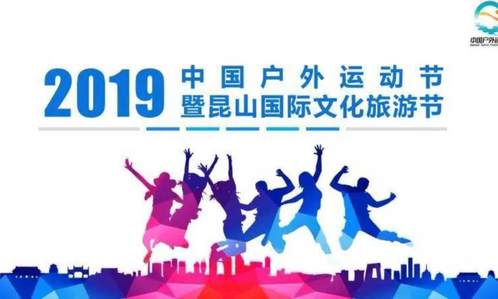 2019中国户外运动节(昆山) 全国山地户外运动多项赛