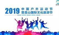 2019中國戶外運動節(昆山) 全國山地戶外運動多項賽