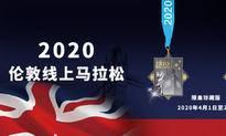 2020伦敦线上马拉松(A城市欢乐跑)
