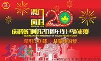 庆祝澳门回归20周年线上马拉松赛(线上马拉松联盟)