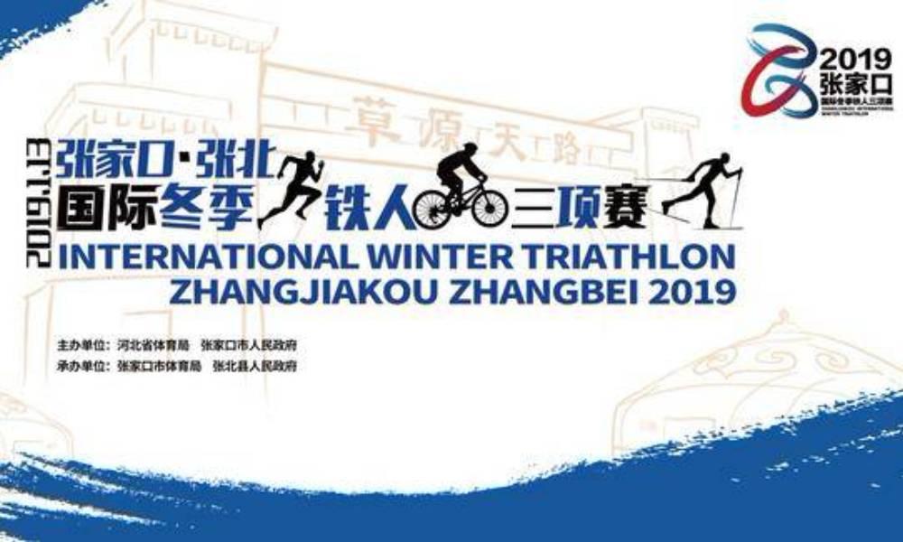 2019张家口国际冬季铁人三项赛