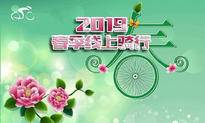 2019春季线上骑行