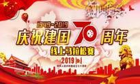 庆祝建国70周年线上马拉松赛(线上马拉松联盟)