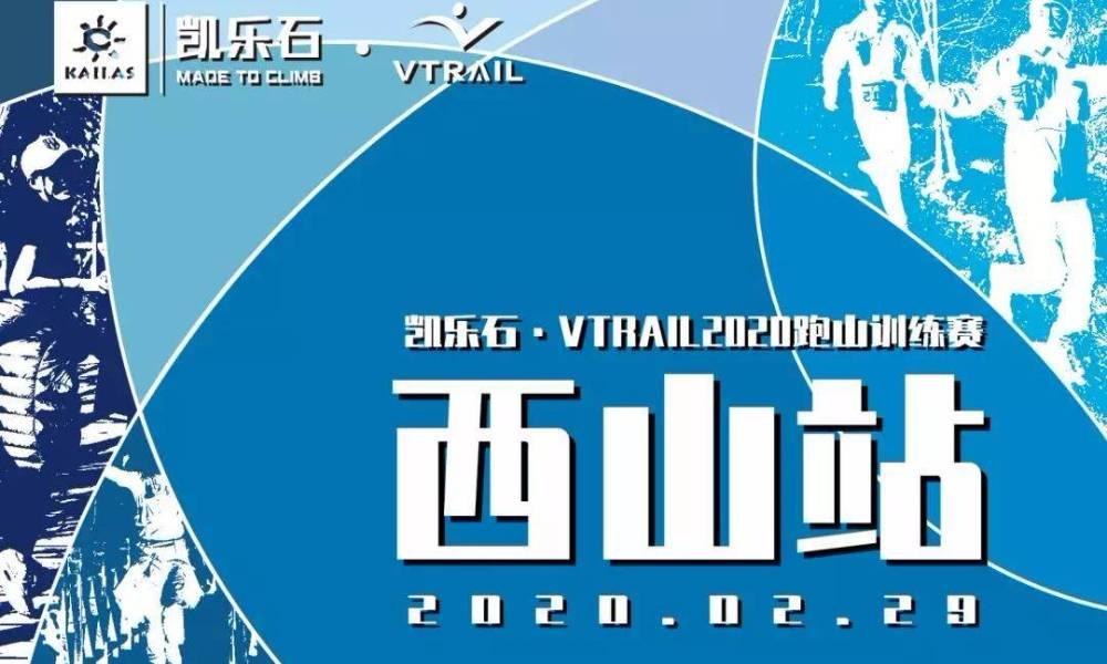凯乐石·VTRAIL2020跑山训练赛-西山站