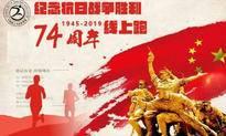 纪念抗日战争胜利74周年线上跑(线上马拉松联盟)