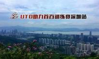UTO助力首百訓練賽深圳站