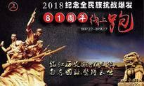 纪念全民族抗战爆发81周年线上跑