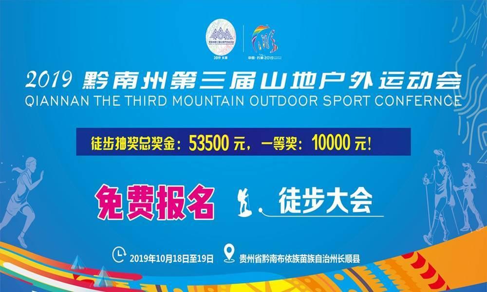 黔南州第三届山地户外运动会——徒步大会