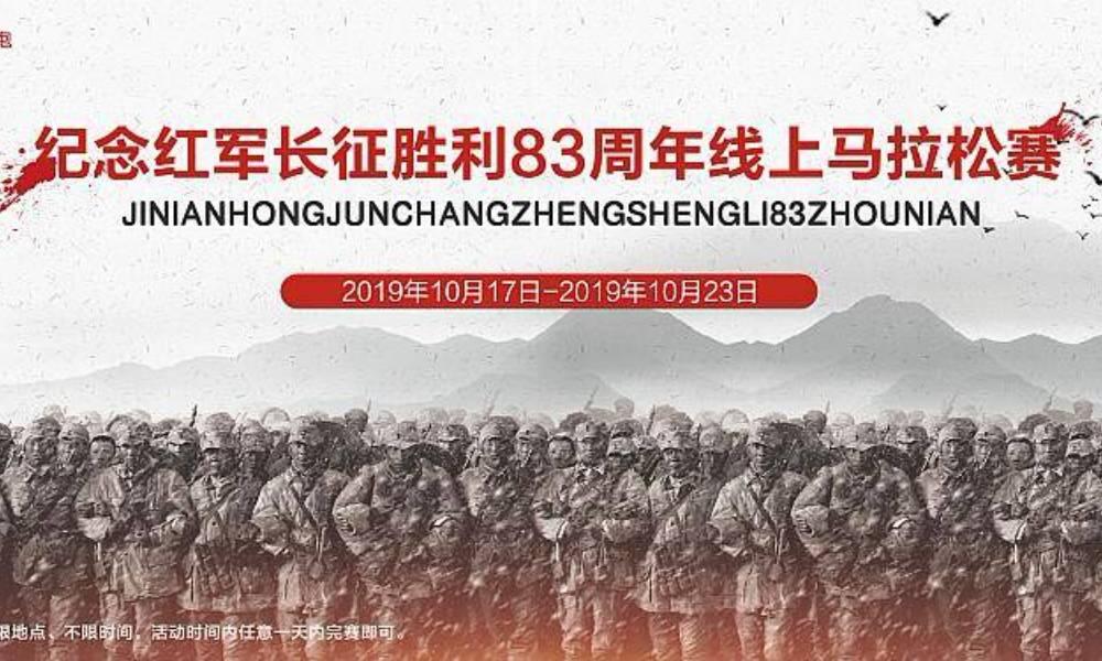 纪念红军83周年线上跑