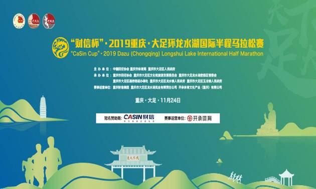 """""""财信杯""""·2019重庆·大足环龙水湖国际半程马拉松赛"""