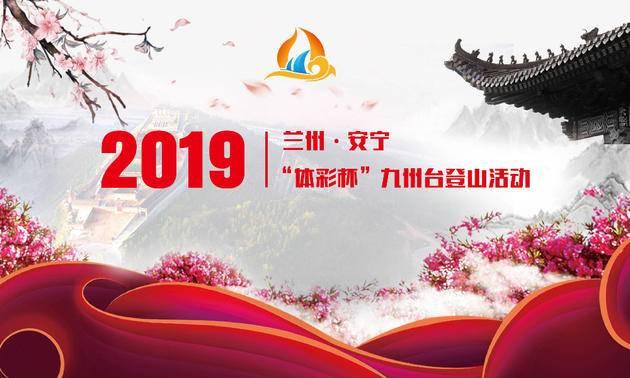 """2019兰州·安宁""""体彩杯""""九州台登山活动"""