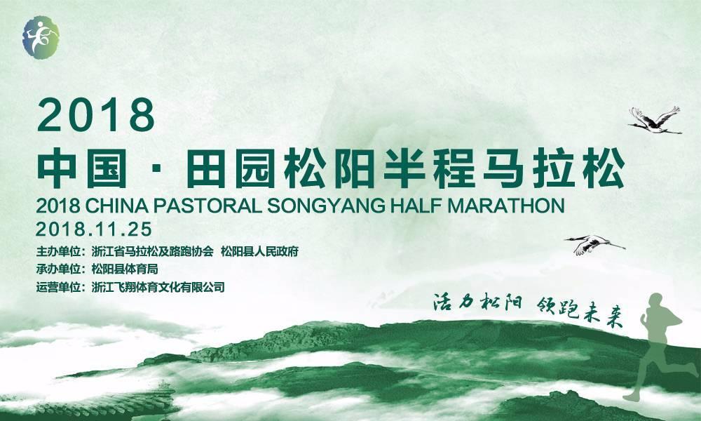 2018中国·田园松阳半程马拉松