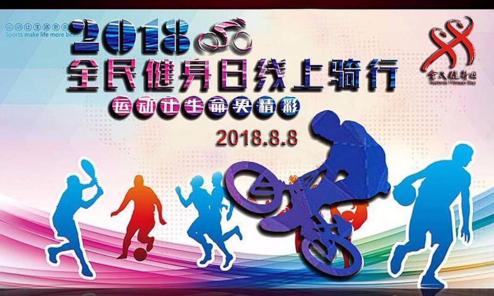 2018全民健身日线上骑行