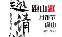 2018 跑山趣·虞山站