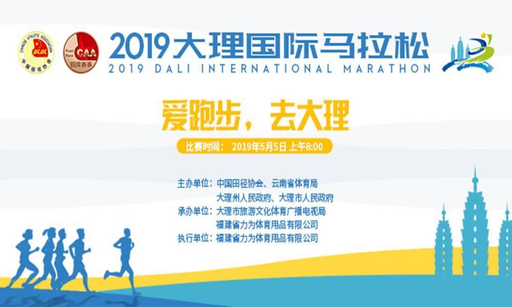 2019 大理马拉松