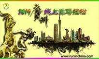 2019广州线上赛马拉松(线上马拉松联盟)