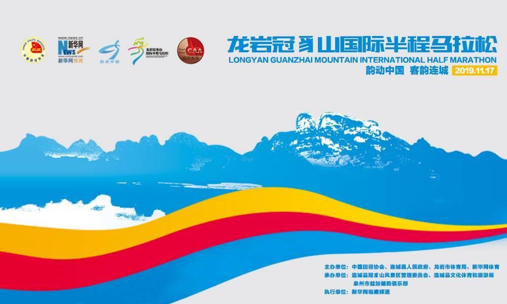 2019龙岩冠豸山国际半程马拉松赛