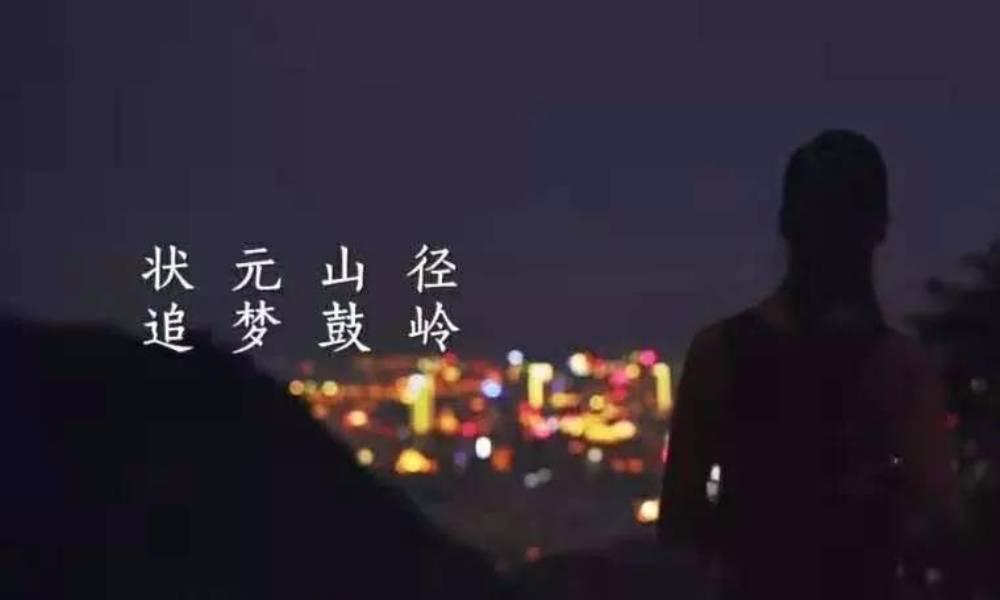 2020福州百公里鼓岭山径赛