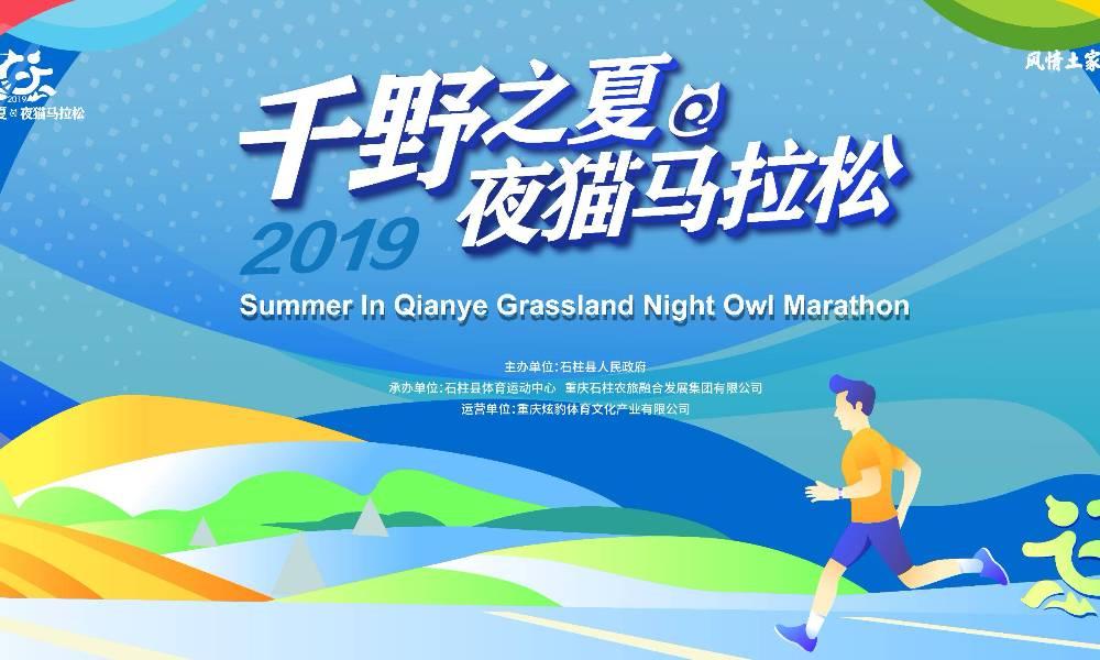 2019千野之夏·夜猫马拉松