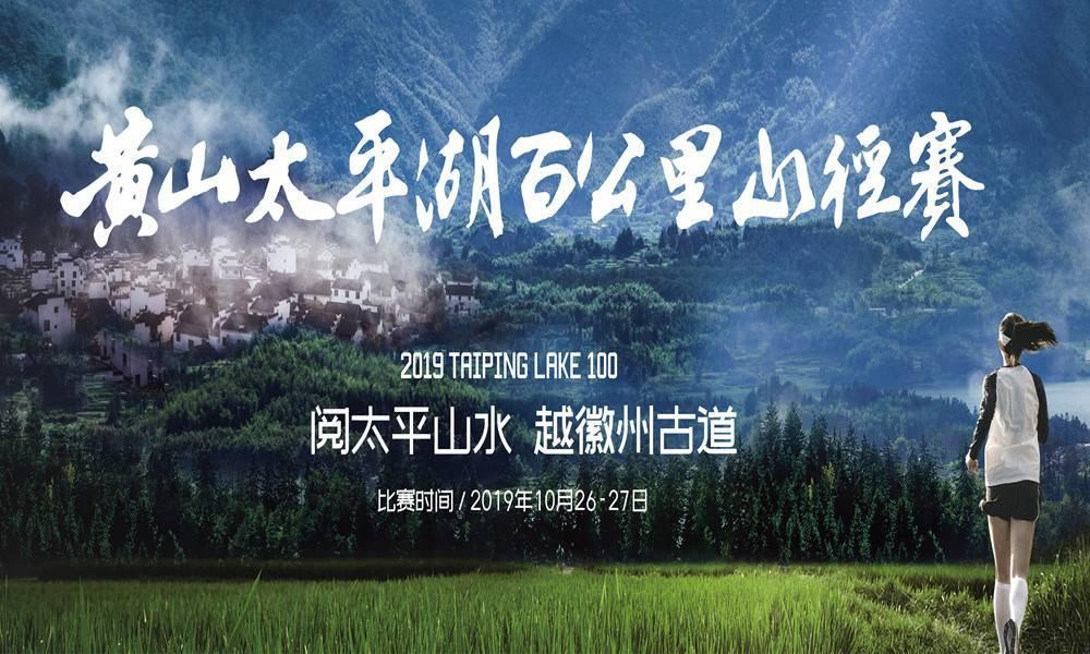 2019 黄山太平湖百公里山径赛
