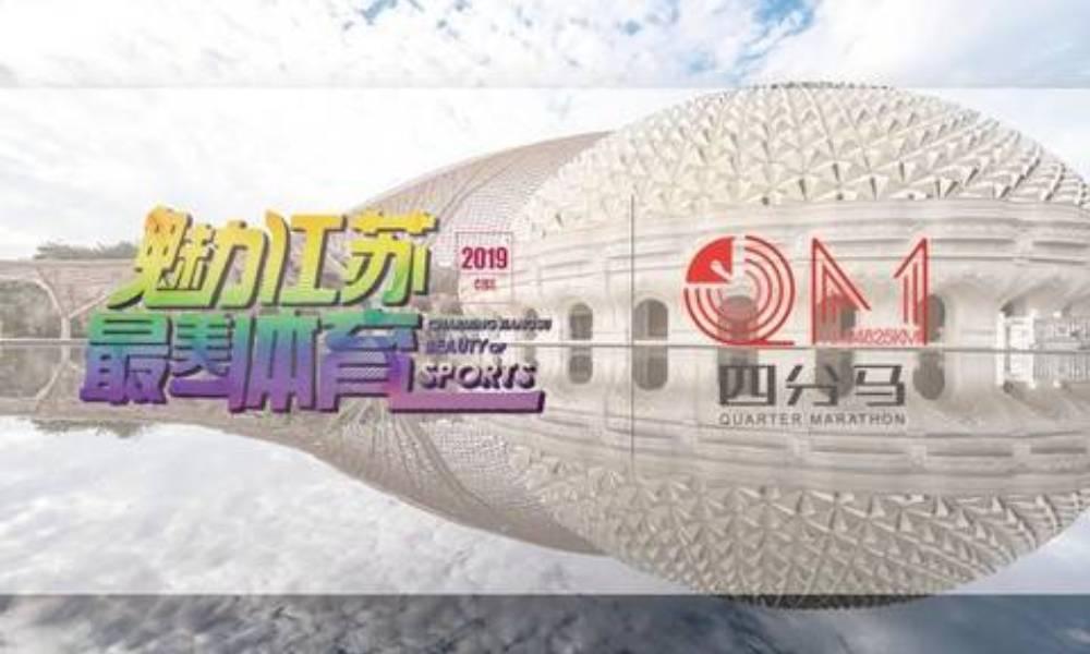 """""""奔跑江苏""""2019南京牛首山山地四分马"""