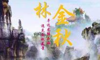"""""""寻迹""""——万盛石林系列定向越野赛之寻迹深秋美景"""