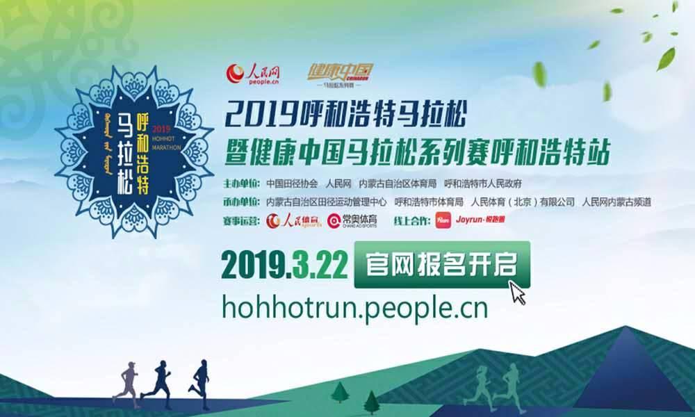 """2019呼和浩特马拉松暨""""健康中国""""中国马拉松系列赛"""