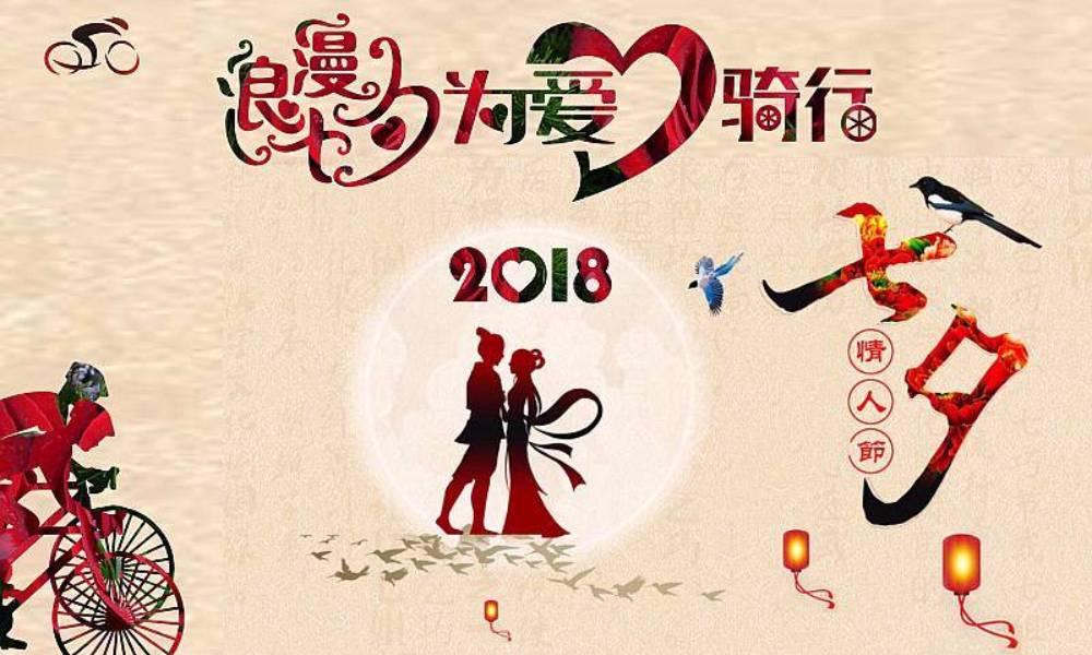 2018浪漫七夕为爱骑行线上赛