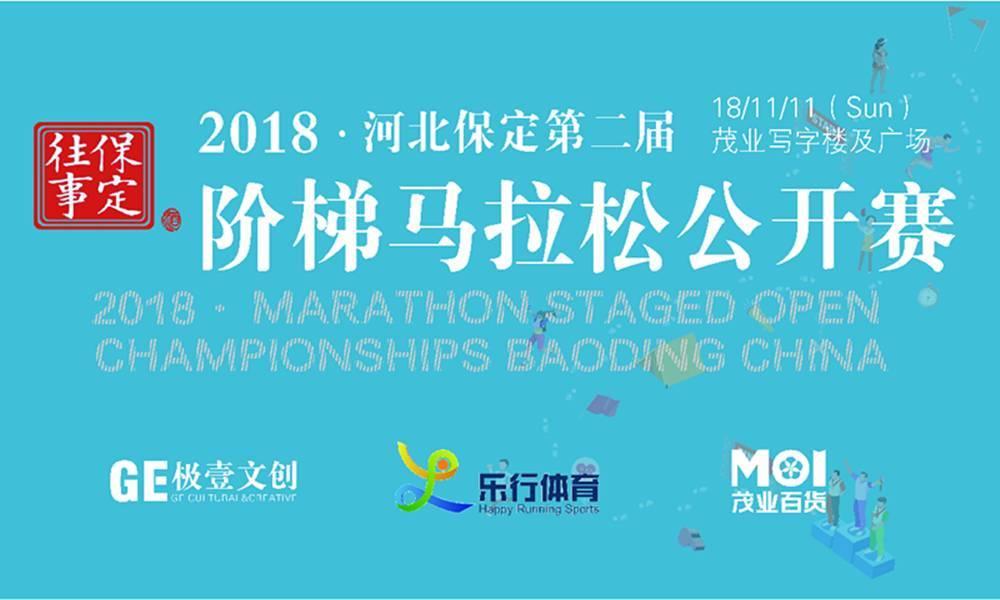 2018 阶梯马拉松公开赛