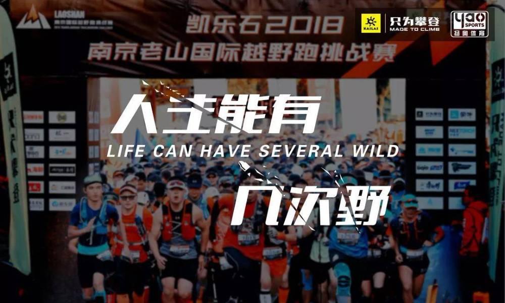 2019奥野老山·南京国际越野跑挑战赛