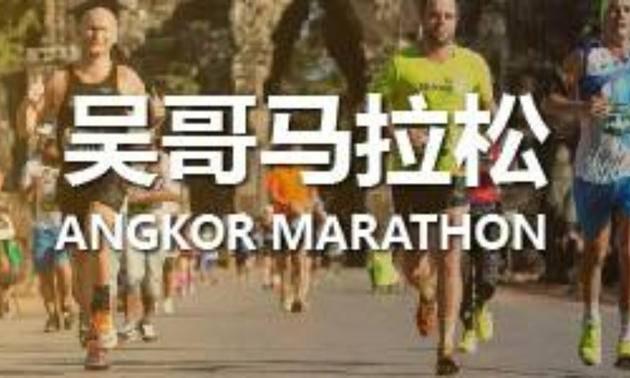 2020年吴哥王朝马拉松(跑团邦)