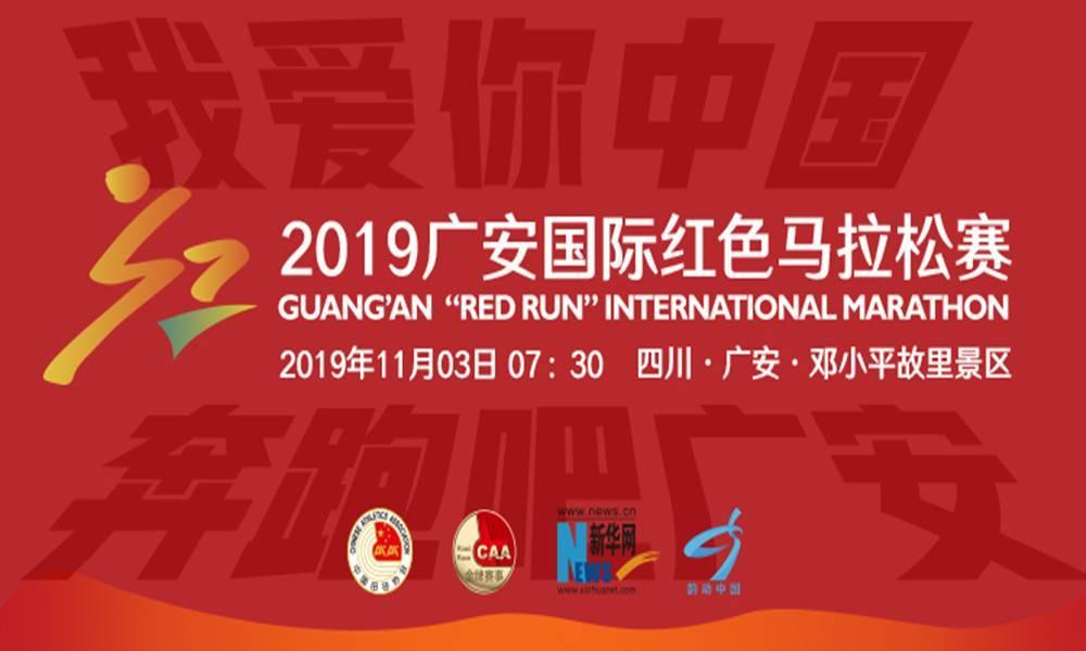 2019广安国际红色马拉松