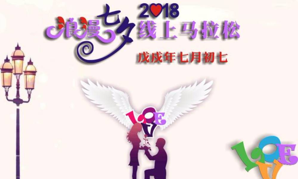 2018浪漫七夕线上马拉松