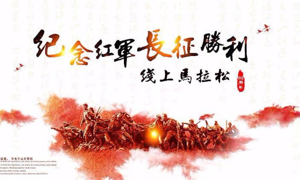 纪念红军长征胜利82周年线上跑