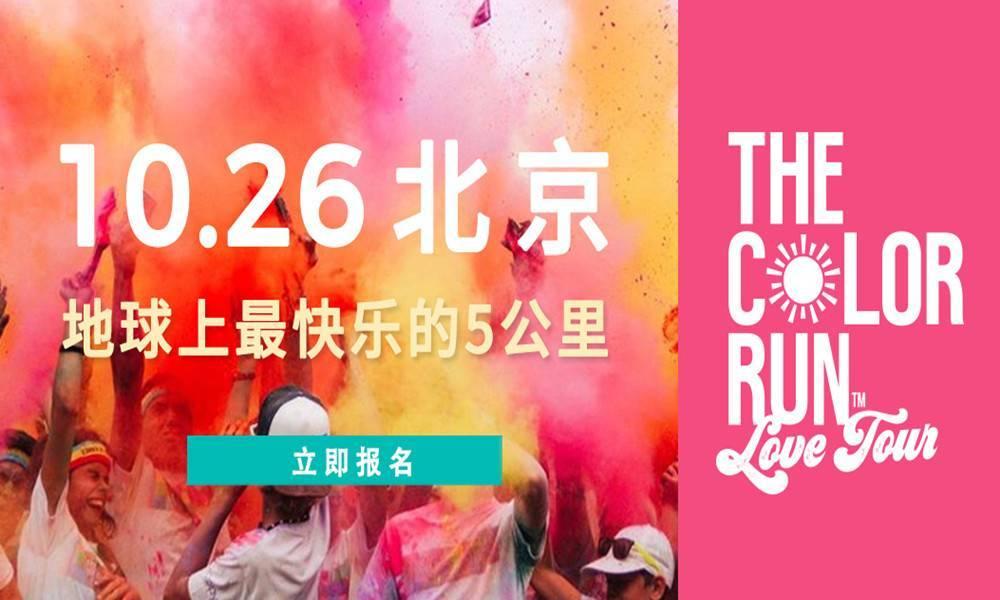 The Color Run 2019 北京站