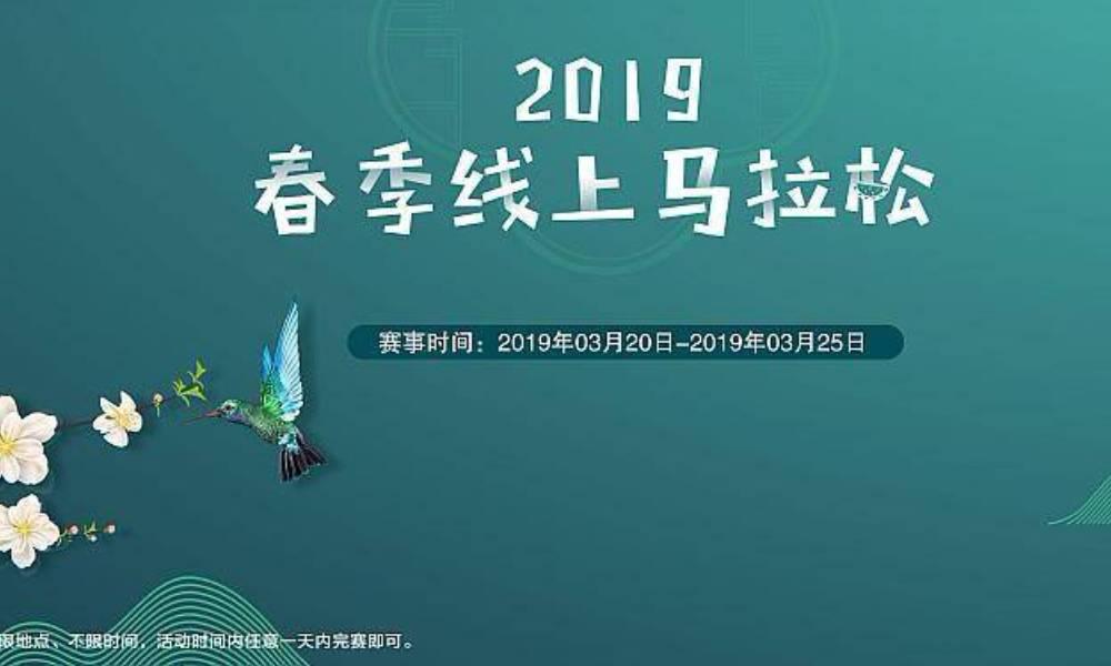 2019春季线上马拉松
