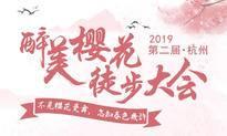 2019杭州第二届樱花徒步大会