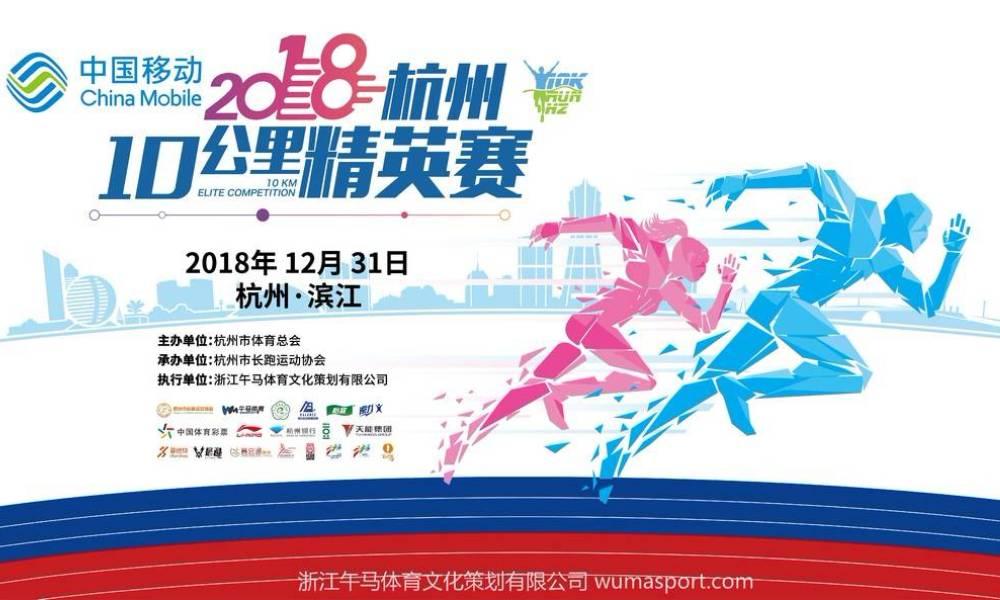 预告|2019杭州10公里精英赛