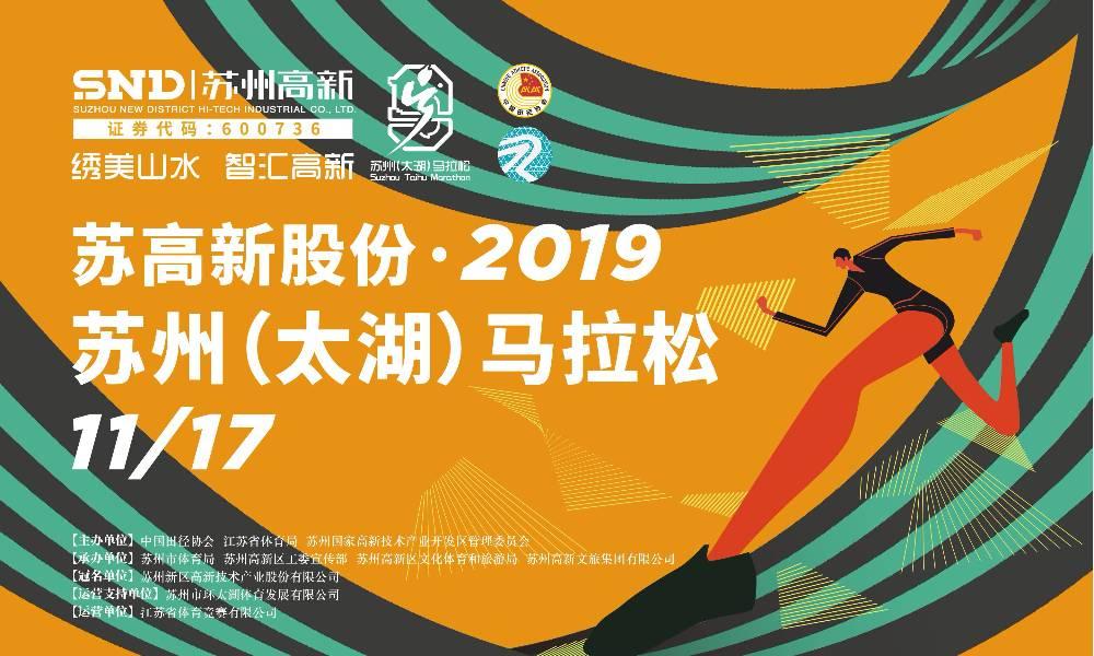2019苏州(太湖)马拉松
