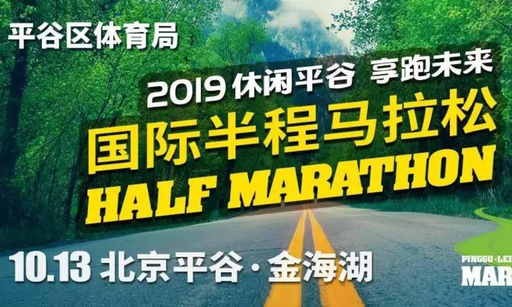 2019休闲平谷 享跑未来 国际半程马拉松