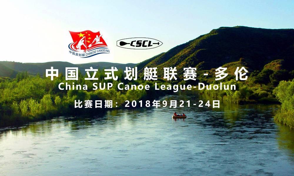 SUP战事再起,20万奖金等你来拿!2018中国立式划艇联赛多伦站报名开始!