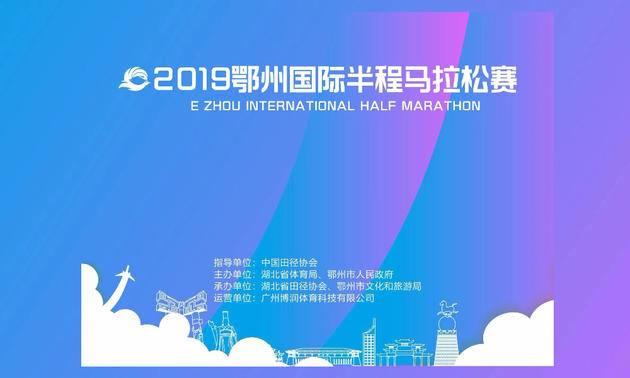 2019鄂州国际半程马拉松