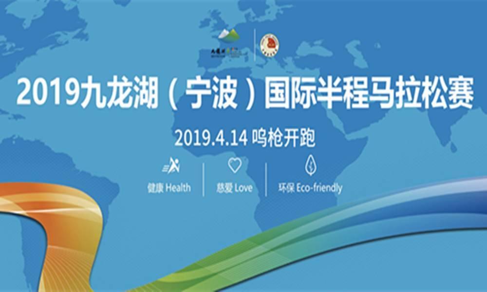 2019九龙湖(宁波)国际半程马拉松