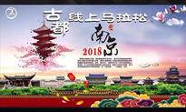 2018古都线上马拉松·南京
