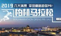2019柏林馬拉松